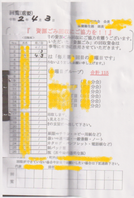 SP回覧20024月.png